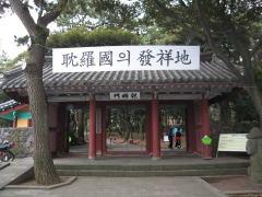 済州観光 三姓穴