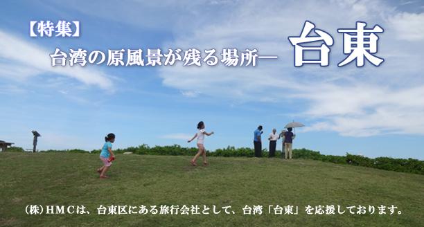 台湾台東現地手配