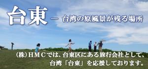 台湾台東オペレーター