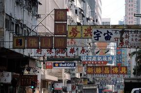 香港ダウンタウン