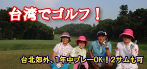 台湾ゴルフ現地手配会社